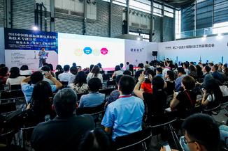 propak china seminar